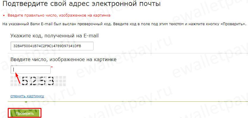 Подтверждение адреса электронной почты при создании кошелька Вебмани