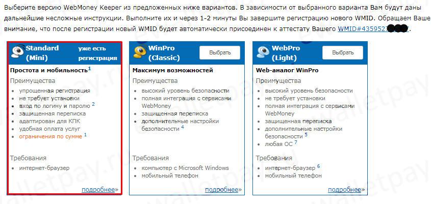 Выбор версии Вебмани Standard Mini для регистрации нового WMID