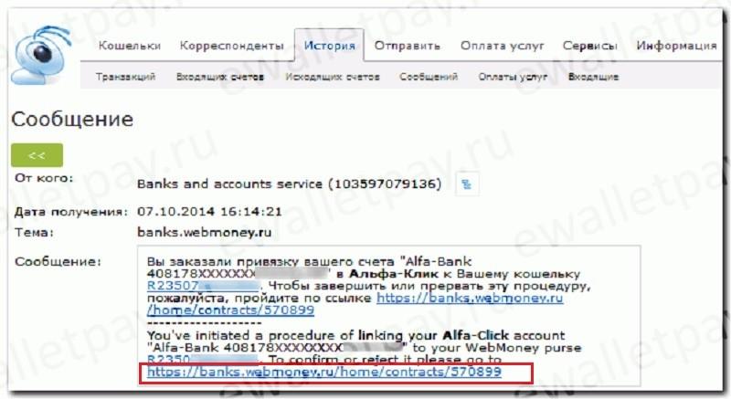Подтверждение привязки карты Альфа-банка к Вебмани через WM Keeper