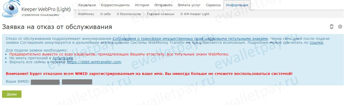 Подача заявки на отказ от обслуживания в личном кабинете Webmoney