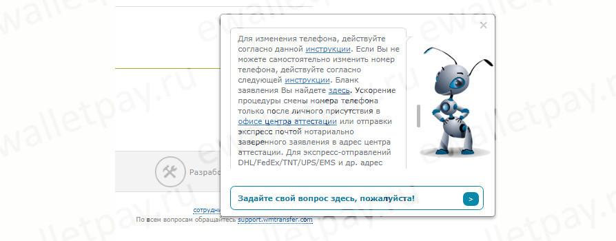 Форма для общения с виртуальным консультантом Ant в системе Вебмани