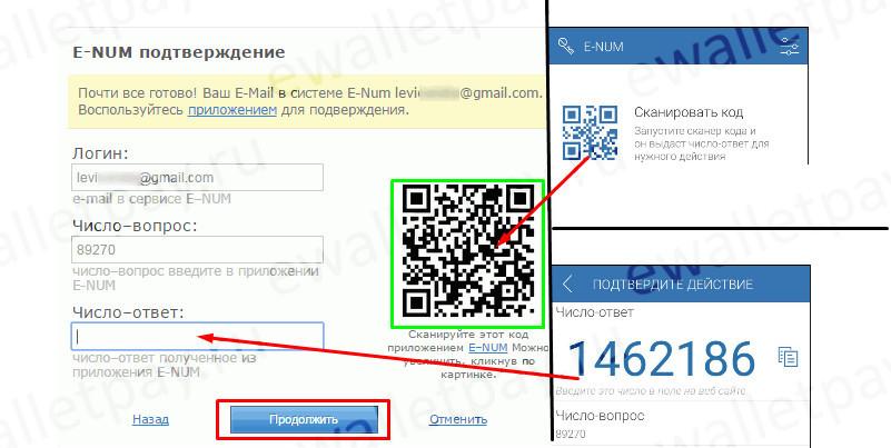 Сканирование QR-кода для входа в Вебмани через E-NUM