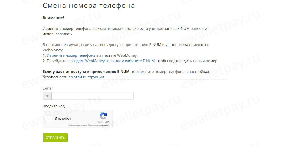 Изменение номера телефона в системе E-num