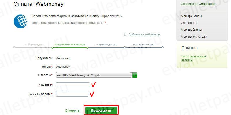 Указание суммы для перевода с Webmoney на карту