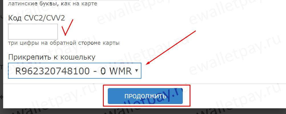 Введение секретного кода карты в Кипере и выбор кошелька для привязки
