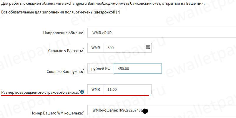 Заполнение полей при оформлении заявки на банковский перевод в Вебмани