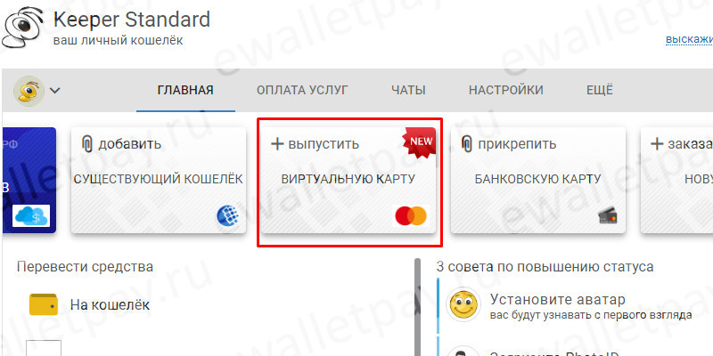 Выпуск виртуальной карты для вывода денег в Keeper Standard