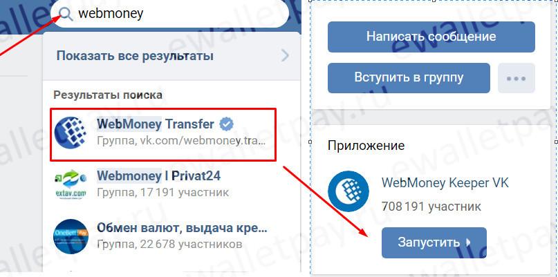 Запуск приложения для входа в Вебмани через социальные сети