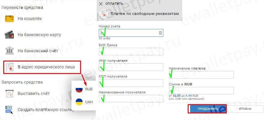 Заполнение информации при переводе средств Вебмани на адрес юридического лица