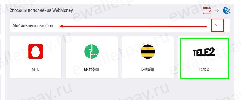 Изображение - Как пополнить webmoney с телефона Kopiya-6-16-e1516951747256