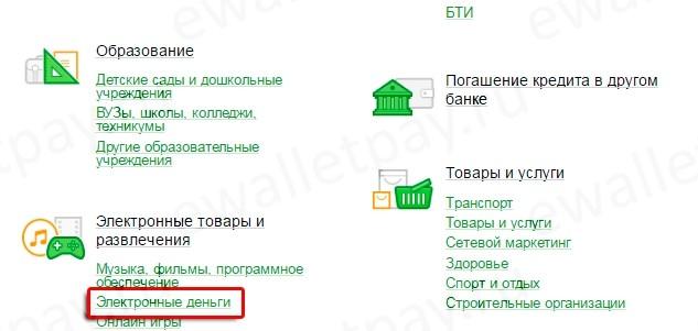 Выбор пункта «Электронные деньги» в разделе Сбербанка Онлайн
