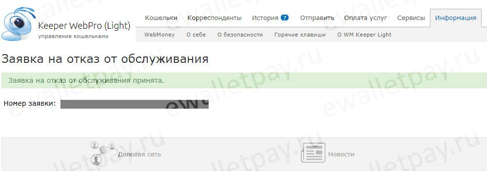 Подтверждение отказа от обслуживания в Вебмани при помощи sms или e-num
