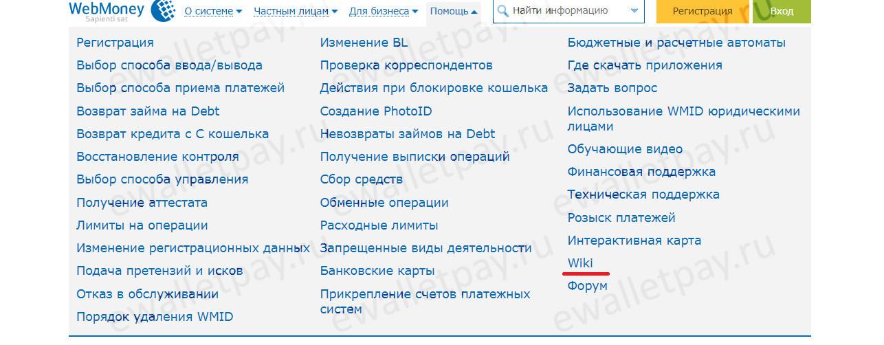 Ссылка на переход в базу знаний WebMoney WiKi