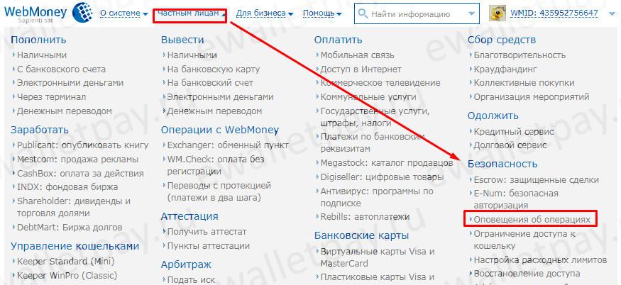 Переход на вкладку «оповещение об операциях» в Вебмани для подтверждения по E-num