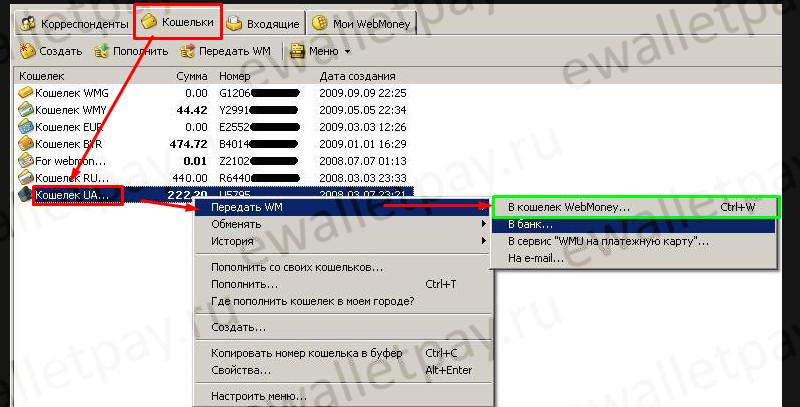 Выбор кошелька Вебмани для перевода средств через Keeper WinPro