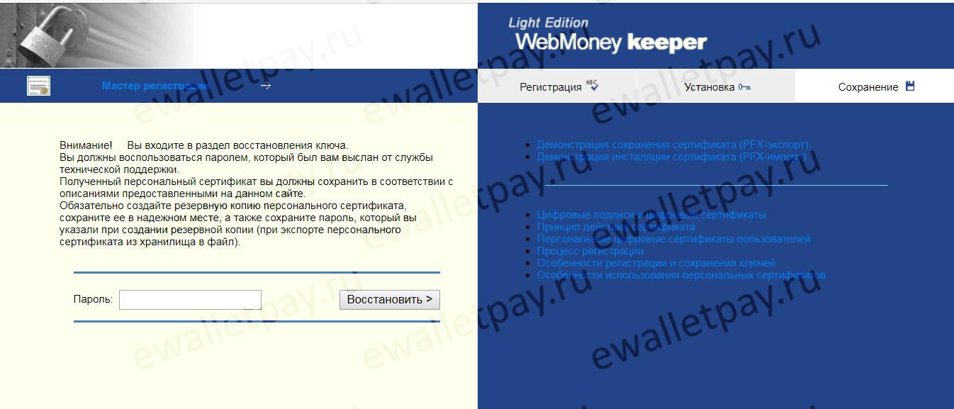 Инструкция мастера установки при запросе персонального сертификата Вебмани