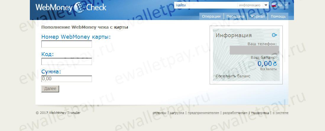 Пополнение WM Check с виртуальной предоплаченной карты Webmoney