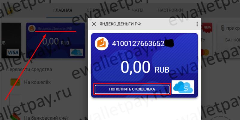 Перечисление с кошелька Вебмани на привязанную карту Яндекса