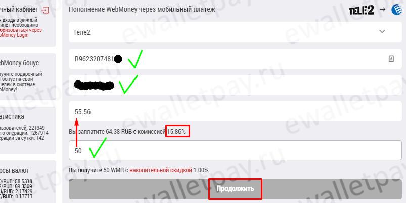 Перевод средств с сотового на кошелек WebMoney