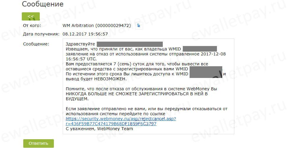 Сообщение от Вебмани о принятии заявки на отказ в обслуживании и ссылка на её отмену