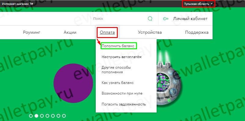 Пополнение счета в Мегафон через сайт мобильного оператора