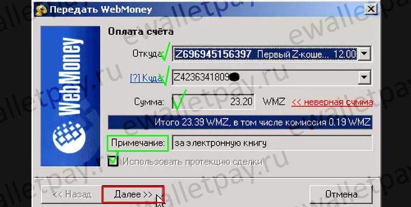 Заполнение формы для завершения расчета при переводе в Keeper WinPro