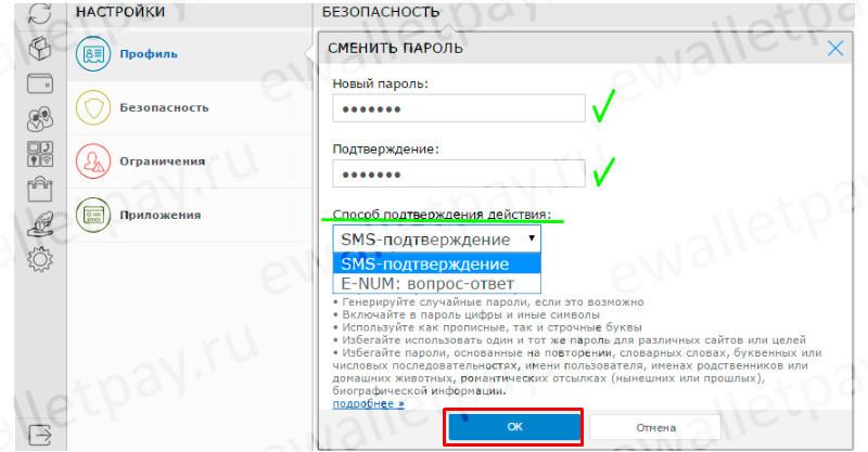 Смена пароля и подтверждение кодом из смс при восстановлении доступа к Вебмани