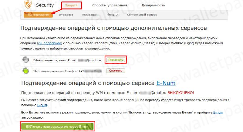 Подключение в личном кабинете Вебмани подтверждений операций через E-NUM