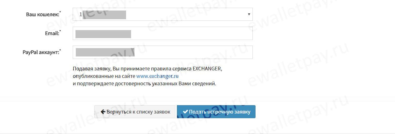 Подача встречной заявки на обмен средств с Вебмани на Pay Pal через сайт Emoney