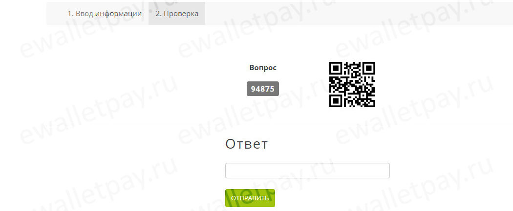 Авторизация E-num при помощи приложения для дальнейшей смены номера телефона