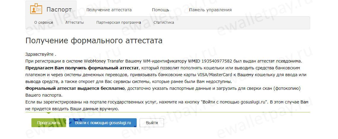 Получение формального аттестата Webmoney с авторизацией через Госуслуги