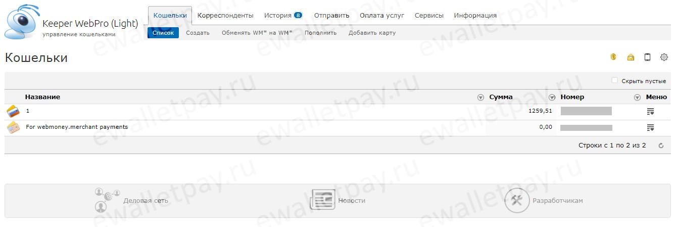 Список открытых кошельков в Вебмани Лайт