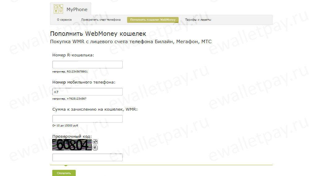 Пополнение Check с мобильного телефона через авторизацию в аккаунте Webmoney