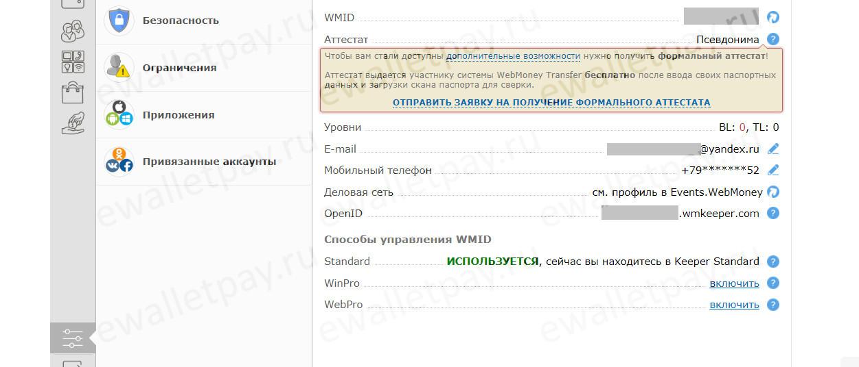 Подключение WebPro и WinPro в Keeper Standard