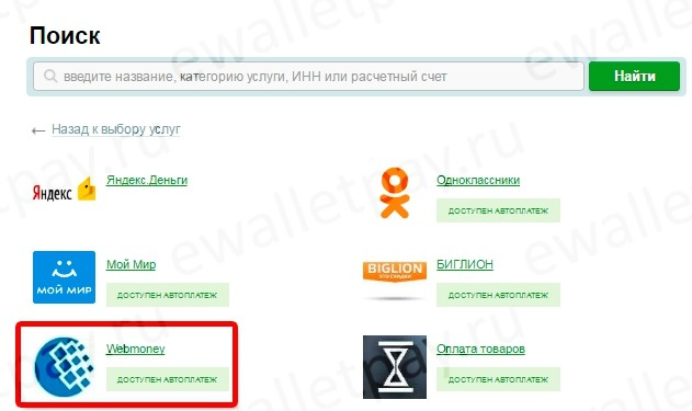 Выбор пункта «Webmoney» в разделе Сбербанка Онлайн