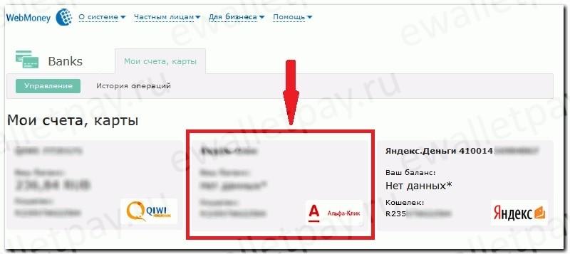 Выбор в меню WebMoney вкладки с Альфа-банком для дальнейшего пополнения счета