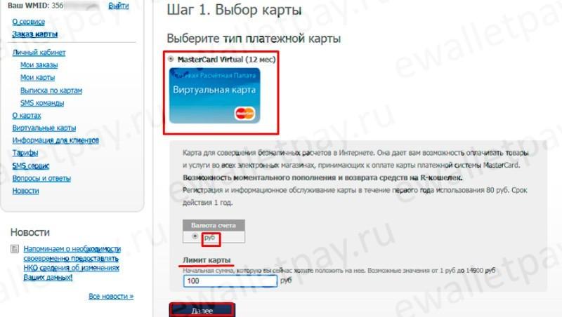 Выбор типа платежной карточки Вебмани на сайте WM-Card
