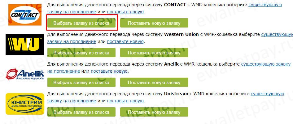Выбор заявки из списка в личном кабинете Вебмани для получения наличных