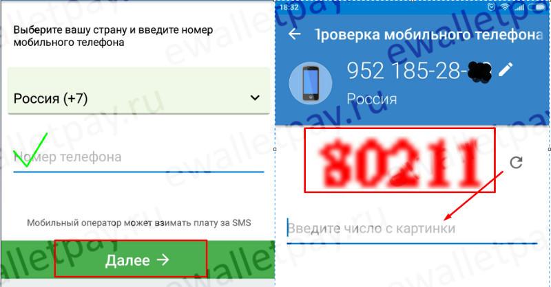 Введение номера телефона и кода с картинки для входа в мобильную версию WebMoney Keeper