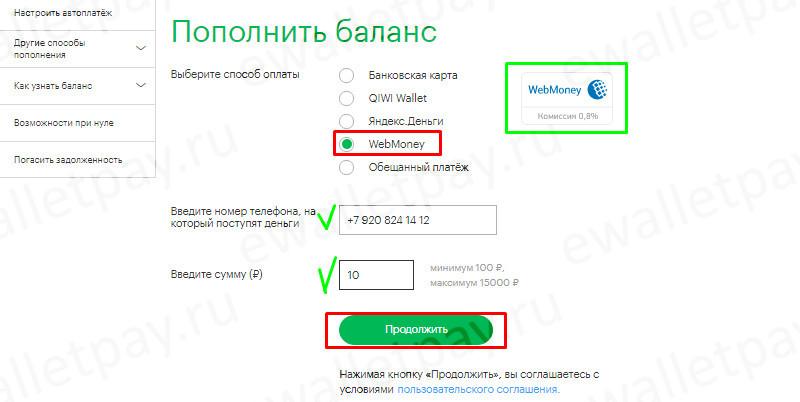 Ввод номера и суммы при пополнении Мегафона с Вебмани через сайт оператора