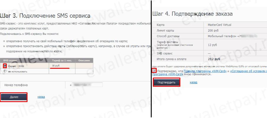 Подключение sms сервиса и подтверждение заказа карты Вебмани на сайте WM-Card