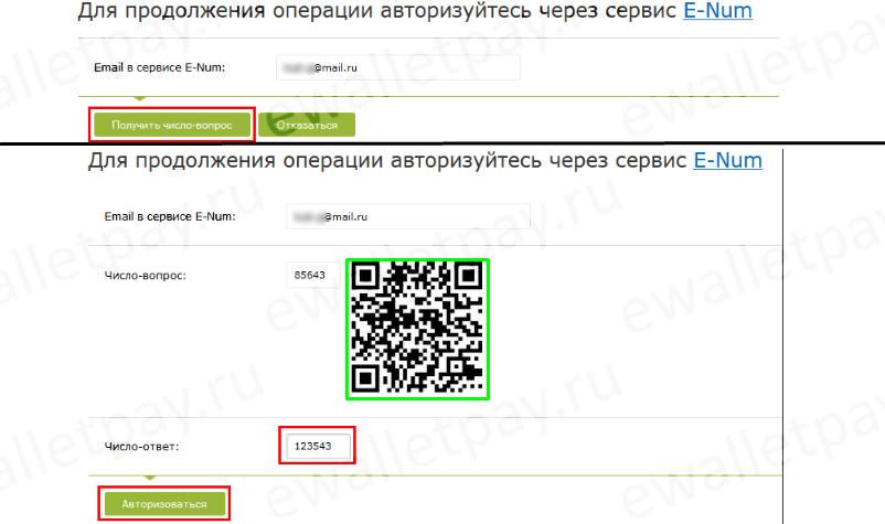 Авторизация на сайте Вебмани через сервис E-NUM