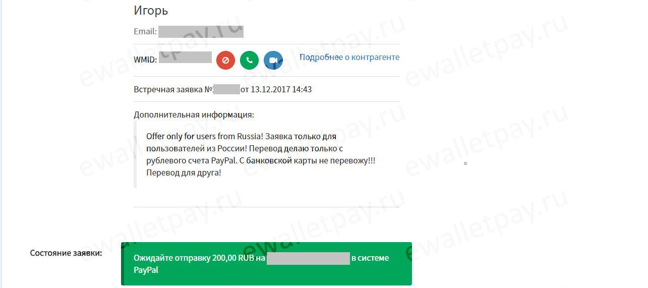 Уведомление о принятии заявки на обмен через Emoney в Webmoney Keeper (WebPro)