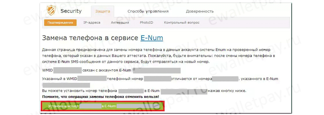 Замена номера телефона в сервисе E-Num через аккаунт Webmoney