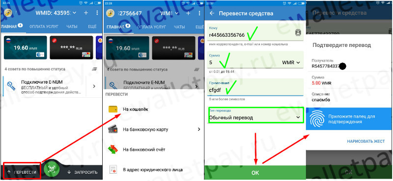 Перевод средств через мобильное приложение WebMoney