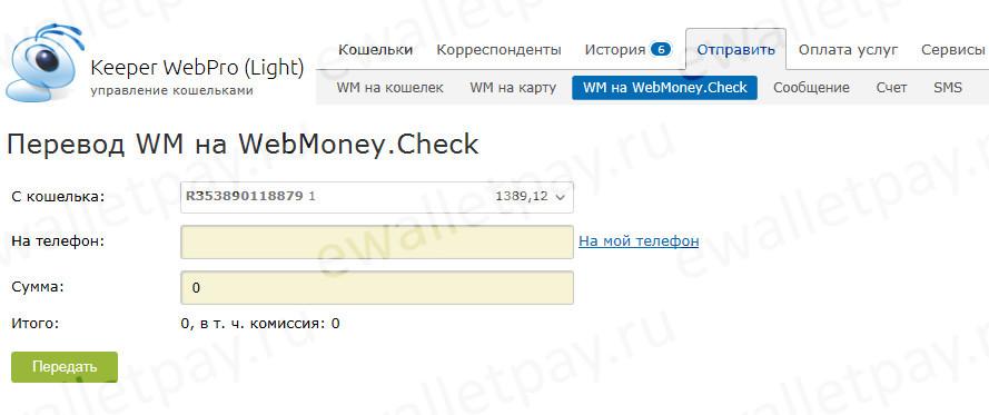 Перевод средств на Check с кошелька WebMoney в Keeper WebPro Light