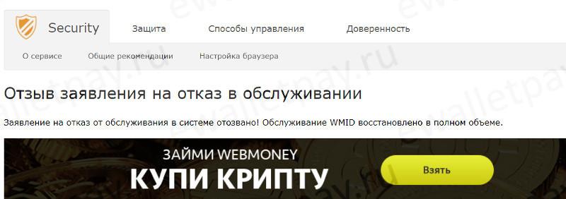 Отзыв заявления на отказ в обслуживании сервиса Вебмани
