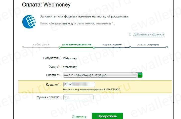 Заполнение реквизитов для оплаты Вебмани через Сбербанк Онлайн
