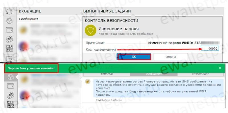 Сообщение о смене пароля при восстановлении доступа к Webmoney