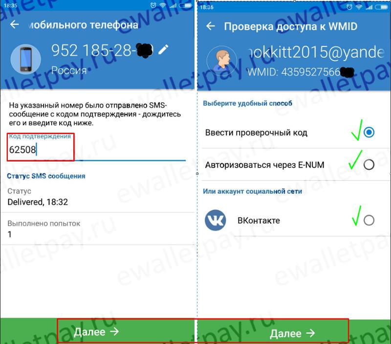 Выбор варианта подтверждения и вход в WebMoney Keeper